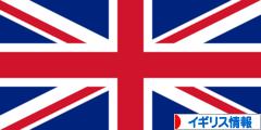 にほんブログ村 海外生活ブログ イギリス情報