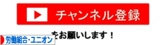 にほんブログ村 経営ブログ 労働組合・ユニオンへ