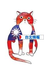 にほんブログ村 海外生活ブログ 台北情報へ
