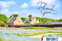 にほんブログ村 旅行ブログ 国内旅行へ