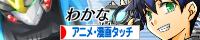 にほんブログ村 イラストブログ アニメ・漫画タッチへ