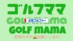 にほんブログ村 ゴルフブログ 女性ゴルファーへ