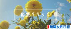 にほんブログ村 その他日記ブログ 無職女性日記へ