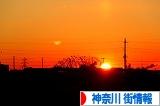 にほんブログ村 地域生活(街) 関東ブログ 神奈川 その他の街情報へ