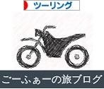にほんブログ村 バイクブログ ツーリング(バイク)へ