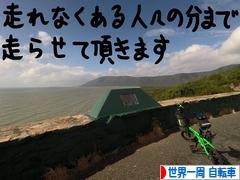 にほんブログ村 旅行ブログ 世界一周(自転車)へ