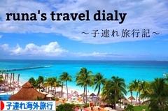 にほんブログ村 旅行ブログ 子連れ海外旅行へ