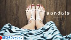 にほんブログ村 ファッションブログ 50代女性ファッションへ