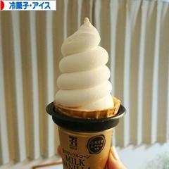 にほんブログ村 スイーツブログ 冷菓子・アイスへ