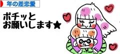 にほんブログ村 恋愛ブログ 年の差恋愛へ