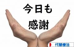 にほんブログ村 健康ブログ 代替療法へ