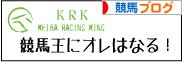 にほんブログ村 競馬ブログ