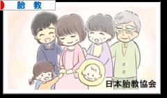 にほんブログ村 マタニティーブログ 胎教へ