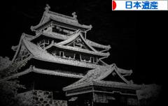 にほんブログ村 旅行ブログ 日本遺産へ