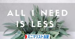 にほんブログ村 ライフスタイルブログ ミニマリスト志望へ