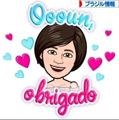 にほんブログ村 海外生活ブログ ブラジル情報へ