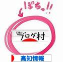 にほんブログ村 地域生活(街) 四国ブログ 高知県情報へ