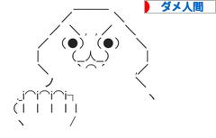 にほんブログ村 その他日記ブログ ダメ人間へ