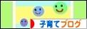 にほんブログ村 子育てブログへ