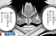 にほんブログ村 漫画ブログ 漫画考察・研究へ