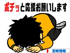 にほんブログ村 地域生活(街) 九州ブログ 宮崎県情報へ