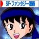 にほんブログ村 漫画ブログ SF・ファンタジー漫画へ