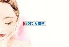 にほんブログ村 美容ブログ 50代女磨き
