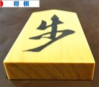 にほんブログ村 その他趣味ブログ 将棋へ