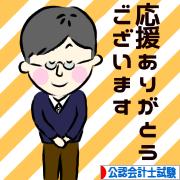 にほんブログ村 資格ブログ 公認会計士試験へ