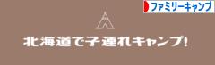 にほんブログ村 アウトドアブログ ファミリーキャンプへ