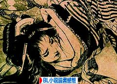 にほんブログ村 BL・GL・TLブログ BL小説読書感想へ