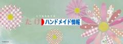 にほんブログ村 ハンドメイドブログ ハンドメイド情報へ
