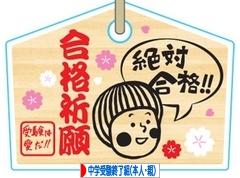 にほんブログ村 受験ブログ 中学受験終了組(本人・親)へ