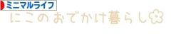 にほんブログ村 ライフスタイルブログ ミニマルライフ(持たない暮らし)へ