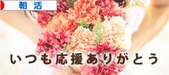 にほんブログ村 その他生活ブログ 朝活へ