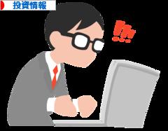 にほんブログ村 投資ブログ 投資情報へ