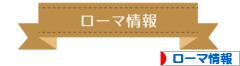 にほんブログ村 海外生活ブログ ローマ情報へ