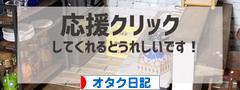 にほんブログ村 その他日記ブログ オタク日記へ