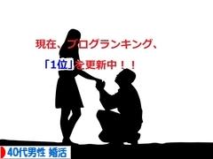 にほんブログ村 恋愛ブログ 40代男性 婚活・結婚活動(本人)へ