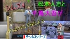 にほんブログ村 ゲームブログ ザ・シムズシリーズへ