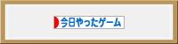 にほんブログ村 ゲームブログ 今日やったゲームへ