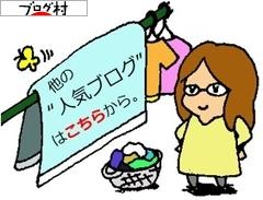 洗濯物を干す嫁の画像