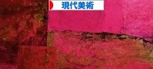 にほんブログ村 美術ブログ 現代美術へ
