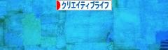 にほんブログ村 ライフスタイルブログ クリエイティブライフへ