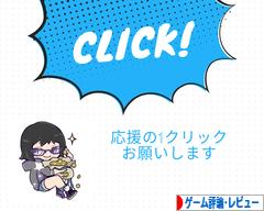 にほんブログ村 ゲームブログ ゲーム評論・レビューへ