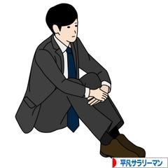 にほんブログ村 サラリーマン日記ブログ 平凡サラリーマンへ