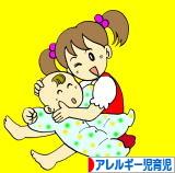 にほんブログ村 子育てブログ アレルギー児育児へ