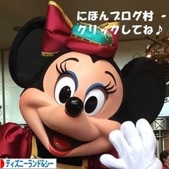 にほんブログ村 その他趣味ブログ ディズニーランド&シーへ