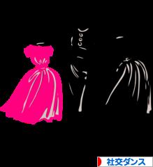 にほんブログ村 演劇・ダンスブログ 社交ダンスへ