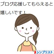 にほんブログ村 ライフスタイルブログ シンプリストへ